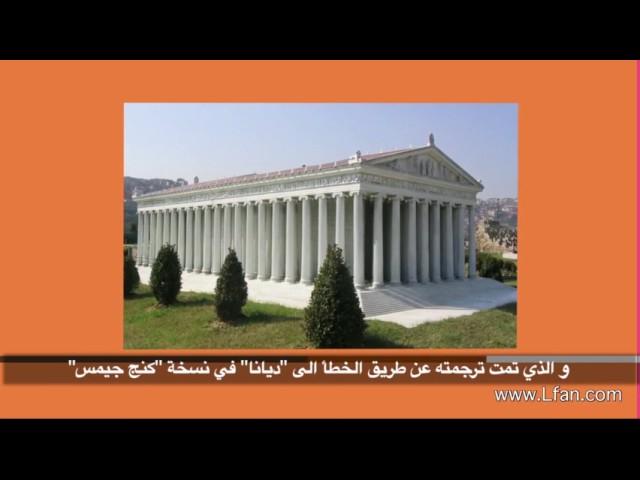 01- ما هو السر وراء أصرار بولس ليربح أفسس للمسيح؟