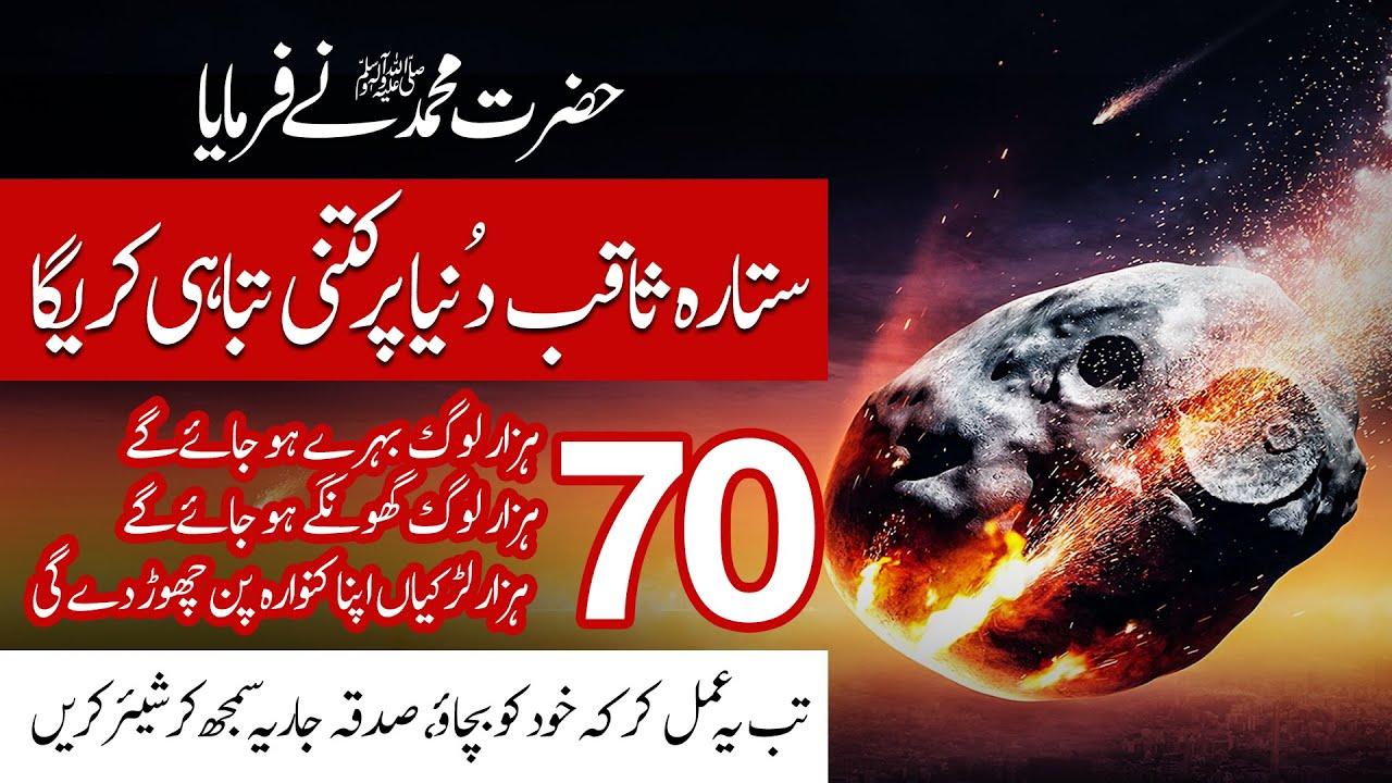 29 April 2020 Ko Duniya Taba! Hawala Quran se | Sitara Saqib Ki Haqiqat | Imam Mahdi (a.s) Ka Zahoor