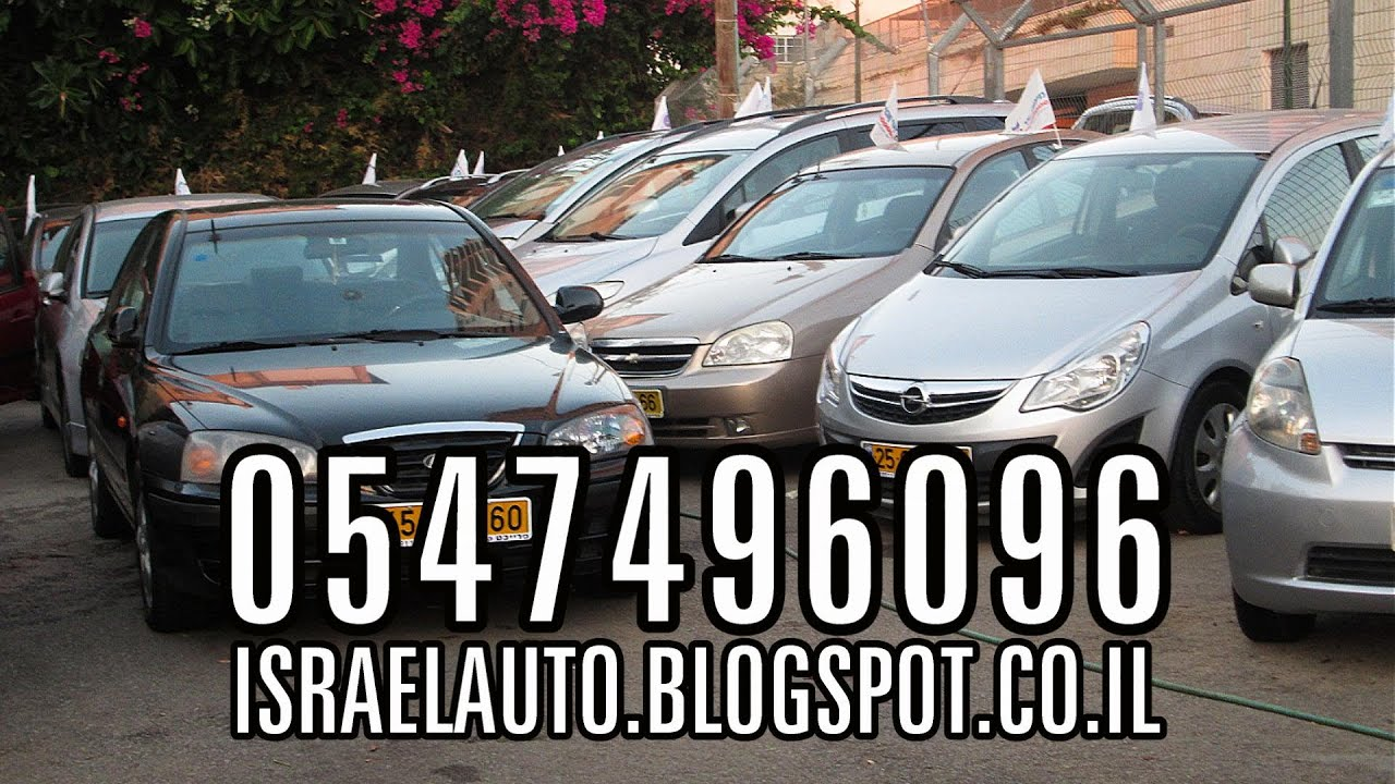 Used Cars For Sale in Israel Private Cars 9 2015 רכב לוח רכב