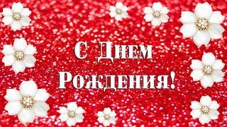 С Днем Рождения! Красивое и яркое поздравление для женщины или девушки.