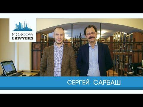 Moscow lawyers 2.0: #37 Сергей Сарбаш (РШЧП)