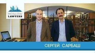Moscow lawyers 2.0: #37 Сергей Сарбаш (РШЧП)(, 2018-05-12T06:38:13.000Z)