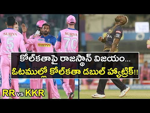 IPL 2019 : Rajasthan Royals Defeat Kolkata Knight Riders By 3 Wickets || Oneindia Telugu