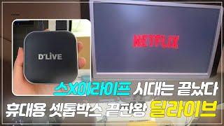 차량용 셋톱박스 딜라이브 장착 영상! 차에서 유튜브 넷…