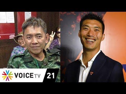 Wake Up News - ผู้กองปูเค็ม ตัดพ้อ อนาคตใหม่ให้ความหวัง