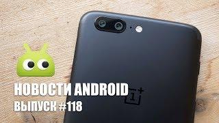 Новости Android #118: OnePlus 5 и LG G6+