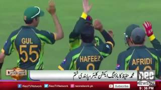 vuclip Good News For Cricket Lovers | M.Hafeez Back In Action | Neo News