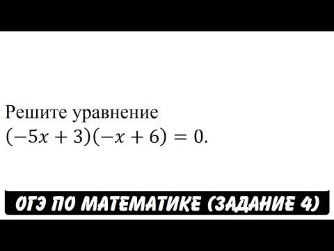 Как решить уравнение х 6 х 4
