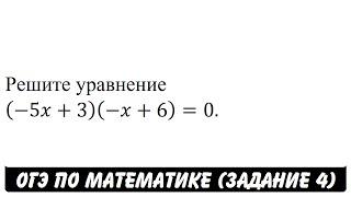 Решите уравнение (-5x+3)(-x+6)=0. | ОГЭ 2017 | ЗАДАНИЕ 4 | ШКОЛА ПИФАГОРА