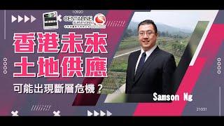 香港未來土地供應 可能出現斷層危機?│中原測量師行