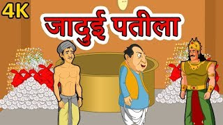 जादुई पतीला | Hindi Kahaniya | Moral Stories for Kids | Hindi Cartoon | Maha Cartoon TV XD