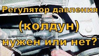 регулятор тормозных усилий, нужен или нет? (колдун) на примере ауди 100 с4