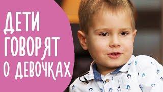 Дети Говорят: Кто Такие Девочки? 8 Марта | Family is...