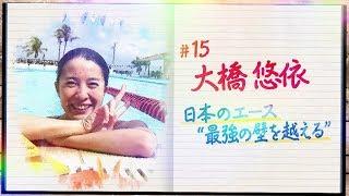 世界水泳ダイアリー #15 大橋悠依 大橋悠依 検索動画 5