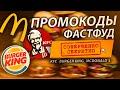 КУПОНЫ И ПРОМОКОДЫ ФАСТФУД ДЛЯ BURGER KING, KFC, МАКДОНАЛЬДС АПРЕЛЬ 2020