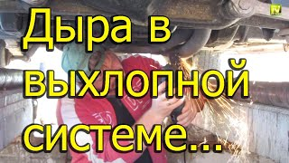 [Natalex] Дыра в выхлопной системе, устраняем без сварки, Волга-Ровер..