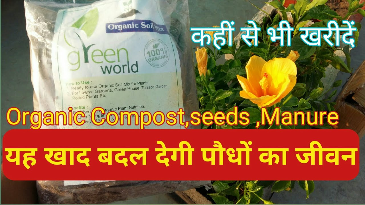 Organic fertilizers in your garden. Part 2