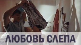 """Комедия """"Любовь слепа"""". Русские субтитры и озвучка."""