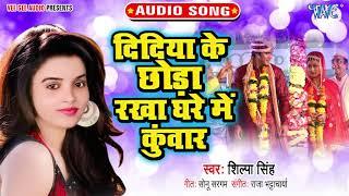 #विवाह गीत I Didiya Ke Chhoda Rakha Ghare Me Kuwar I #Shilpa Singh I 2020 Bhojpuri Vivah Geet