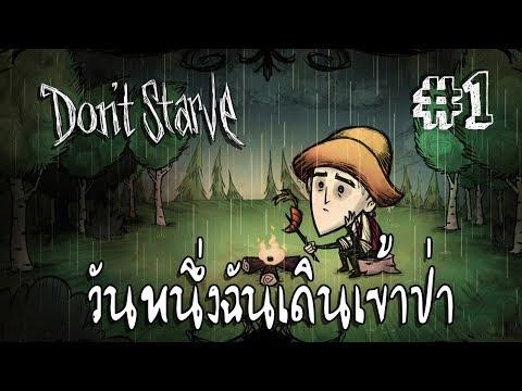 Don&39;t Starve (ไทย) 1  วันหนึ่งฉันเดินเข้าป่า