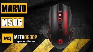 Обзор Marvo Scorpion M506. Игровая мышка
