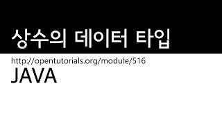 Java - 상수형 데이터 타입