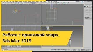 Работа с привязкой snaps.  3ds Max 2019 для начинающих.  Урок 5