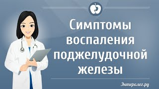 Симптомы воспаления поджелудочной железы | Симптомы панкреатита