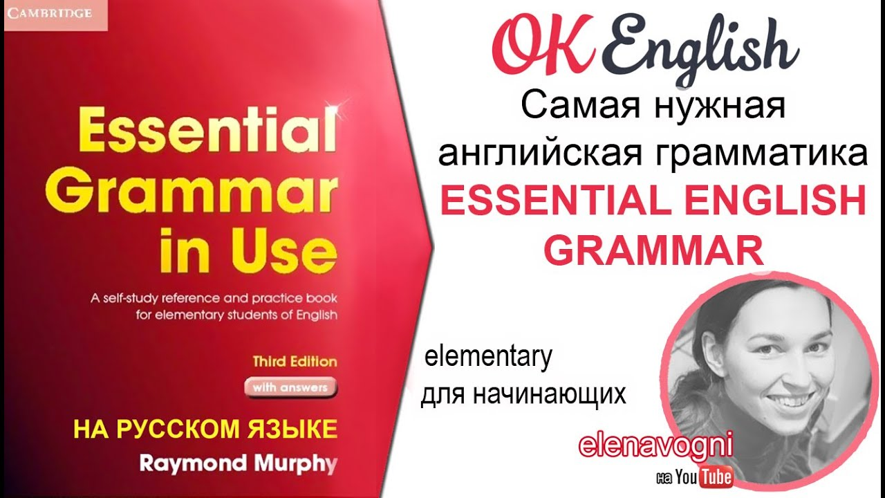 English Grammar In Use with Answers (+ CD-ROM). Рэймонд Мерфи .