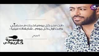 Ajmal Hulm   Tamer Ashour اجمل حلم   تامر عاشور
