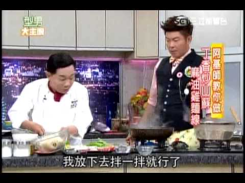 20130815 阿基師 丁香炒山蘇 麻油雞麵線 - YouTube
