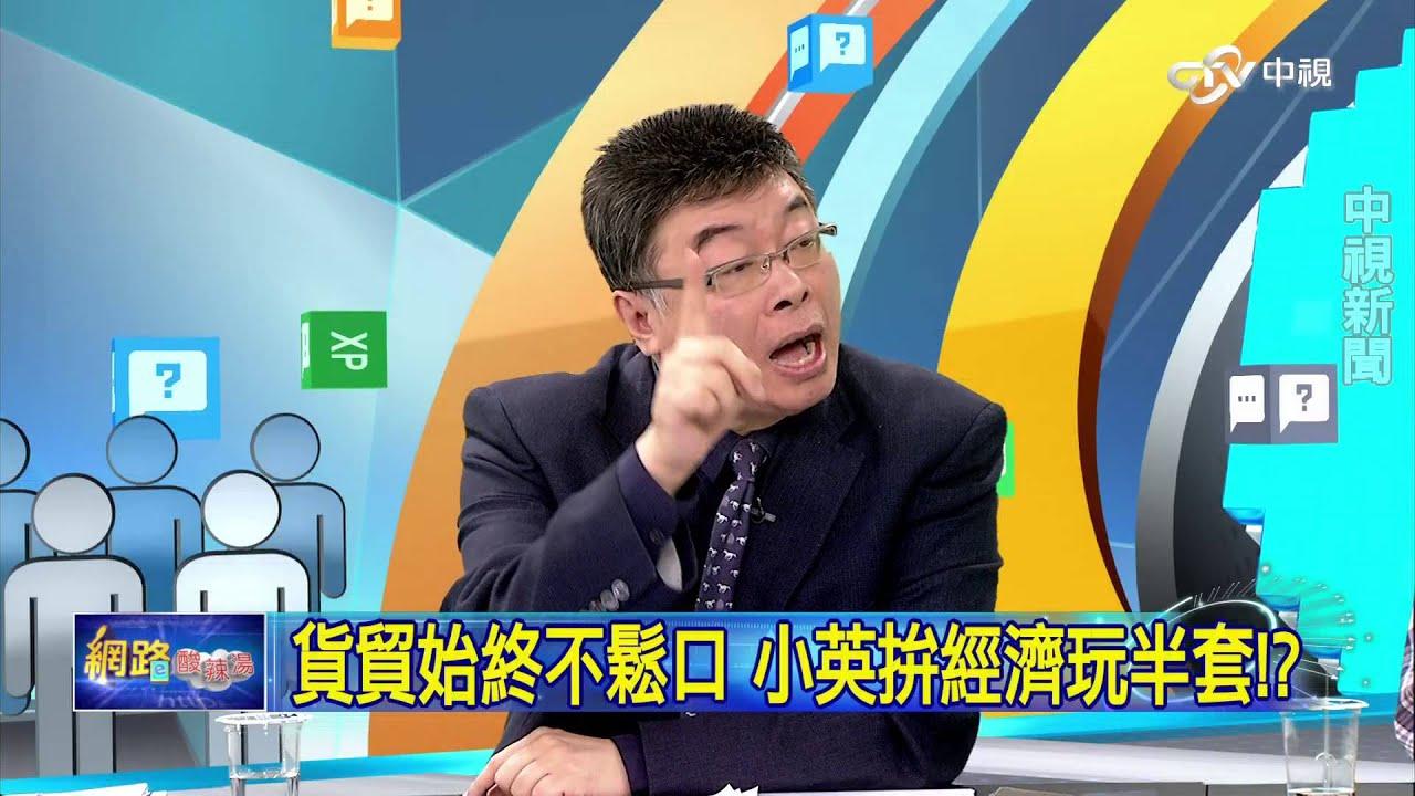 重點搶先看 李克強拚明年完成RCEP 臺灣不急嗎? │20151123網路酸辣湯 - YouTube