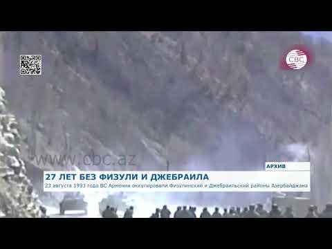 23 августа 1993 года ВС Армении оккупировали Физулинский и Джебраильский районы Азербайджана