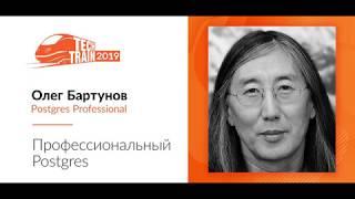 Олег Бартунов — Профессиональный Postgres