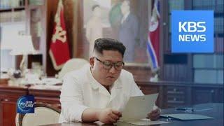 N.KOREA-U.S. RELATIONS / KBS뉴스(News)