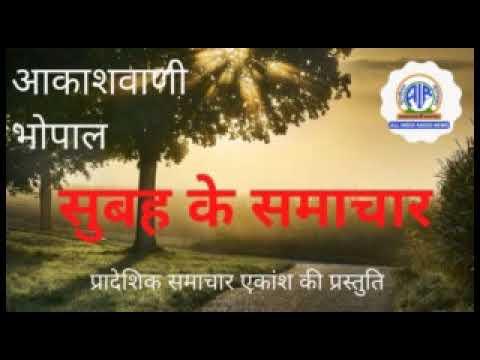ALL INDIA RADIO BHOPAL News Bullitin 8 august morning news