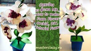 Орхидея из фома МК\How to make Foam Flower Orchid, DIY, Tutorial Foam