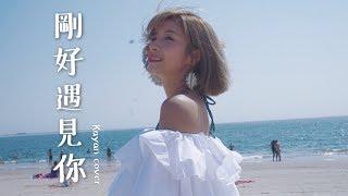 李玉剛【剛好遇見你】陳嘉茵kayan 女版翻唱 + 編舞 COVER