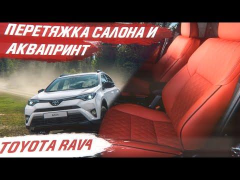 Перетяжка салона и аквапринт. Toyota Rav4 25 Anniversary. Яркий салон с ромбиками!