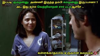 Amores Perros (2000) Mexican Movie Explained in Tamil | Mr Hollywood| தமிழ் விளக்கம்