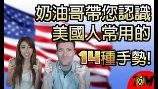 [台灣感動老外] 美國手勢大解讀! 奶油哥帶您認識美國人常用的14種手勢!