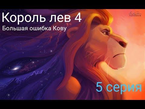 Король лев 4 серия 5