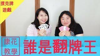 簡單撲克牌遊戲—誰是翻牌王