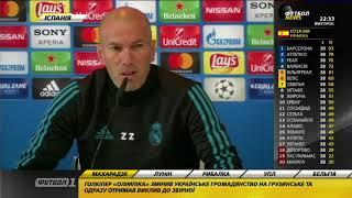 Зидан: С тактической точки зрения я являюсь далеко не лучшим тренером планеты