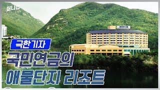 국민 혈세 1천억 원 …