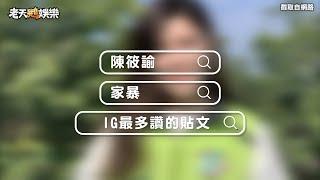老鵝特搜#22 陳筱諭/家暴/IG最多讚的貼文