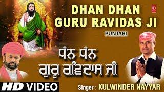 Dhan Dhan Guru Ravidas Ji I KULWINDER NAYYAR I Punjabi Ravidas Bhajan I Full HD Song