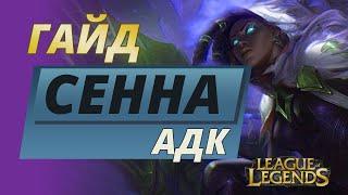 СЕННА: АДК - Гайд | Выбор умений | Обзор – League of Legends