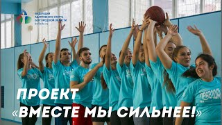 Проект «Вместе мы сильнее!» - обучение волонтеров 2019
