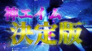 【BF5】凸スナイパーエイムの教科書! | 連続キルMontage【BFV】